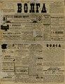 Волга 1908 №2.pdf