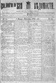 Вологодские губернские ведомости, 1901.pdf