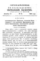 Вологодские епархиальные ведомости. 1889. №24, прибавления.pdf