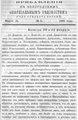 Вологодские епархиальные ведомости. 1895. №06, прибавления.pdf