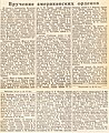 Вручение американских орденов 1944 г.jpg