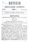 Вятские епархиальные ведомости. 1864. №22 (дух.-лит.).pdf