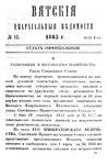Вятские епархиальные ведомости. 1865. №13 (офиц.).pdf
