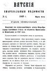 Вятские епархиальные ведомости. 1869. №06 (офиц.).pdf