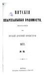 Вятские епархиальные ведомости. 1877. №19 (офиц.).pdf