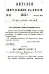 Вятские епархиальные ведомости. 1882. №16 (офиц.).pdf