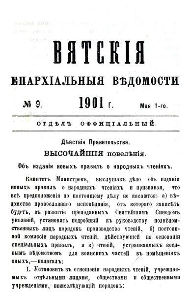 File:Вятские епархиальные ведомости. 1901. №09 (офиц.).pdf