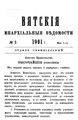 Вятские епархиальные ведомости. 1901. №09 (офиц.).pdf