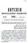 Вятские епархиальные ведомости. 1902. №16 (неофиц.).pdf