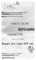 Вятские епархиальные ведомости. 1915. №03.pdf