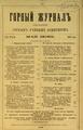 Горный журнал, 1889, №05-06 (май-июнь).pdf