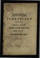 Доклады Тамб.губ.зем. управы оч.сессии 1912г. по агроном.отд. 1912 82.pdf