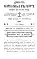 Донские епархиальные ведомости. 1892.pdf