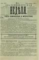 Екатеринбургская неделя. 1892. №04.pdf