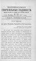 Екатеринославские епархиальные ведомости Отдел неофициальный N 31 (1 ноября 1901 г).pdf