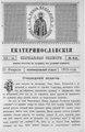 Екатеринославские епархиальные ведомости Отдел неофициальный N 6 (21 февраля 1915 г) Год издания 43.pdf