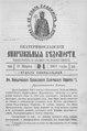Екатеринославские епархиальные ведомости Отдел официальный N 8 (11 марта 1901 г) Год 30.pdf