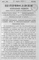 Екатеринославские епархиальные ведомости Отдел официальный N 9 (21 марта 1915 г) Год издания 43.pdf