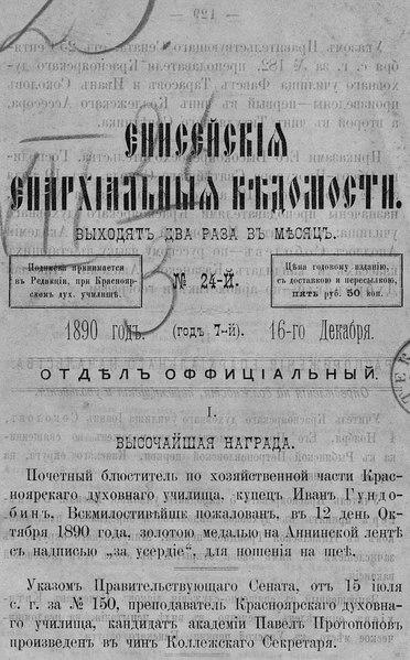 File:Енисейские епархиальные ведомости. 1890. №24.pdf