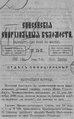 Енисейские епархиальные ведомости. 1890. №24.pdf