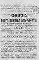 Енисейские епархиальные ведомости. 1891. №10.pdf