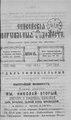 Енисейские епархиальные ведомости. 1897. №14-15.pdf