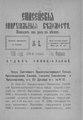 Енисейские епархиальные ведомости. 1906. №03.pdf