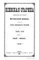 Киевская старина. Том 093. (Май-Август 1906).pdf