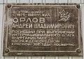 Мемориальная доска Орлову Андрею Владимировичу.jpg