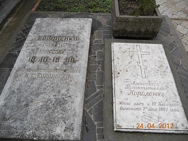 Могила отца и младшей сестры писателя В.Г.Короленко. г. Ровно, Украина