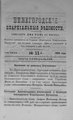 Нижегородские епархиальные ведомости. 1898. №11.pdf