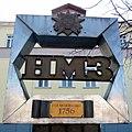 Нытвенский металлургический завод, основан в 1756 г. - panoramio (2).jpg