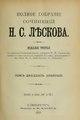 Полное собрание сочинений Н. С. Лескова. Т. 29 (1903).pdf