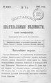 Полтавские епархиальные ведомости 1902 № 08 Отдел официальный. (10 марта 1902 г.).pdf