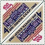Почтовая марка СССР № 3274. 1965. 100-летие Московской сельскохозяйственной академии.jpg