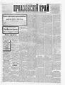 Приазовский край 1899 -030-056 (февраль).pdf