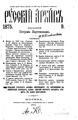 Русский архив 1875 9 12.pdf