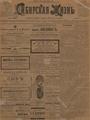 Сибирская жизнь. 1901. №123.pdf