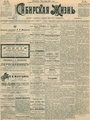 Сибирская жизнь. 1901. №166.pdf