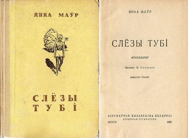 Обложка и титульный лист третьего издания сборника рассказов Я. Мавра «Слёзы Туби», 1938г.