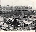 Строительство завода на новой площадке 1977 год (правая часть).jpg