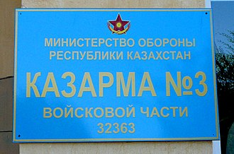 Military Unit Number - A sign on the barracks of the Kazakh 35th Guards Air Assault Brigade, indicating its military unit number