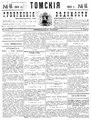 Томские губернские ведомости, 1901 № 44 (1901-11-08).pdf