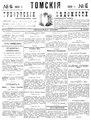 Томские губернские ведомости, 1901 № 46 (1901-11-22).pdf