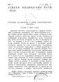 Успехи физических наук (Advances in Physical Sciences) 1930 No5 a.pdf