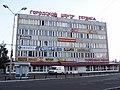 Центр - panoramio - Александр Сергеев (2).jpg