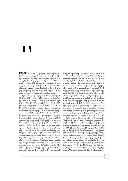 File:Քրիստոնյա Հայաստան հանրագիտարան 2002.djvu