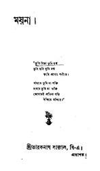 Moyna, Maitreya, Akshay Kumar