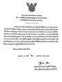 ประกาศ มอ (๒๕๕๗-๐๑-๒๐).pdf