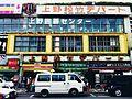 上野松竹デパート (6248339628).jpg